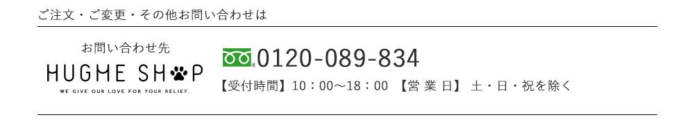ご注文・ご変更・その他お問い合わせは お問い合わせ先hugme shop 【受付時間】10:00~18:00【営業日】土・日・祝を除く