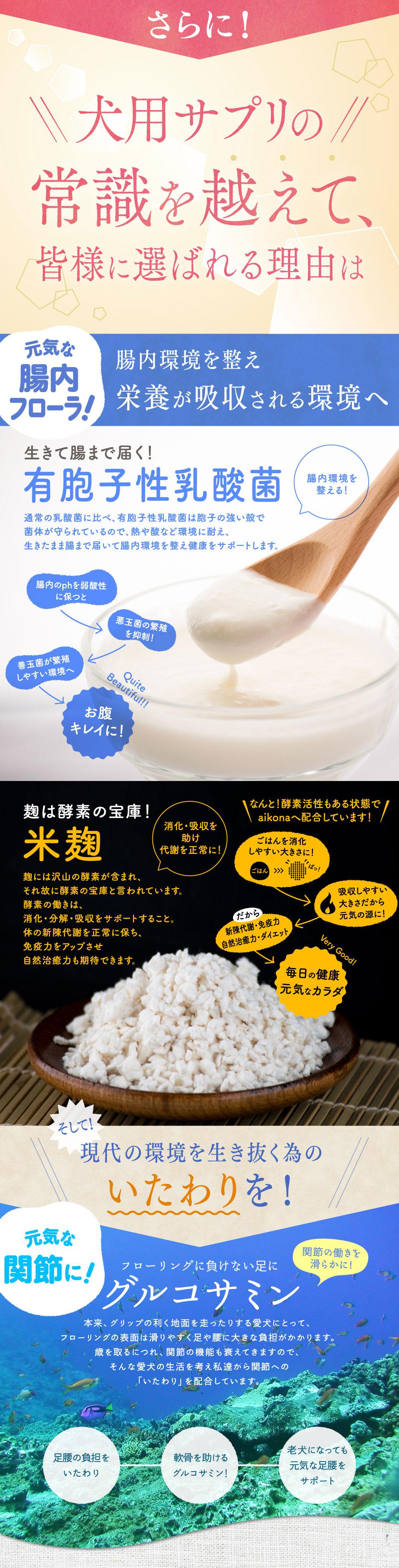 有胞子性乳酸菌、米麹、グルコサミン、