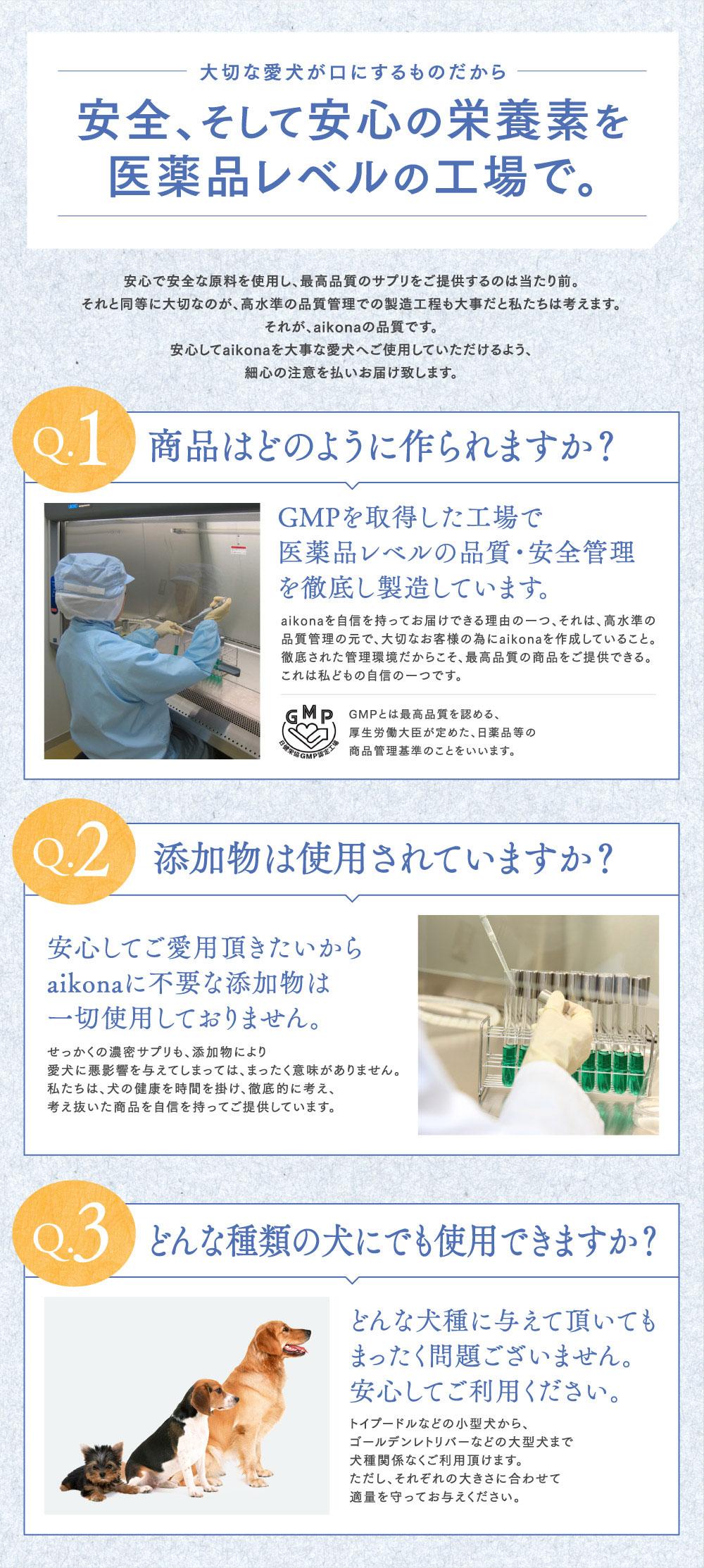安全、そして安心の栄養素を医薬品レベルの工場で
