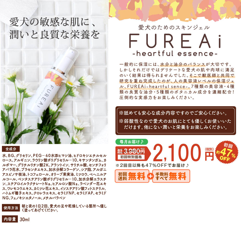 FUREAi-heartful essence-