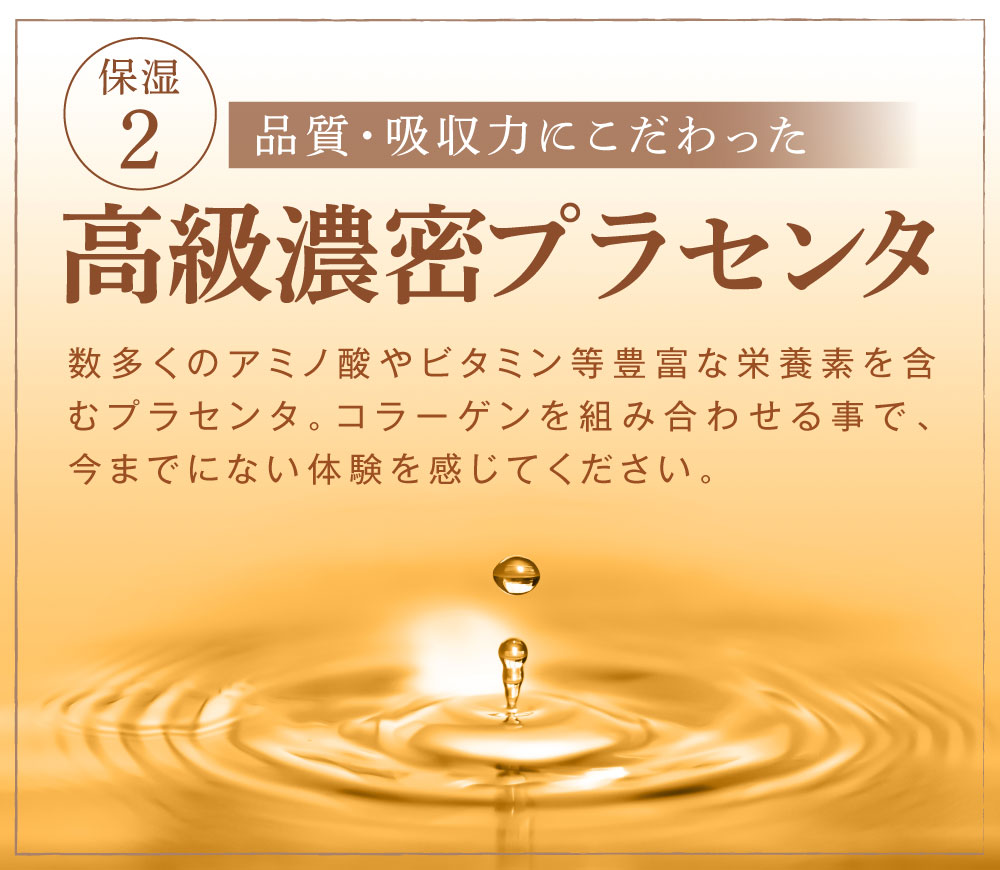 7つの美容保湿成分その2