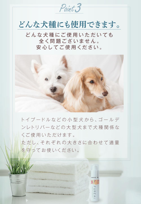 どんな犬種にも使用できます。