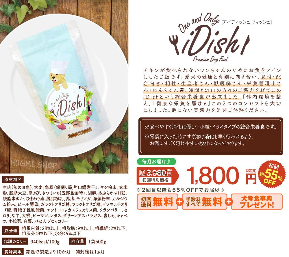 愛犬のための犬考総合栄養食、iDish Fish-アイディッシュ フィッシュ-