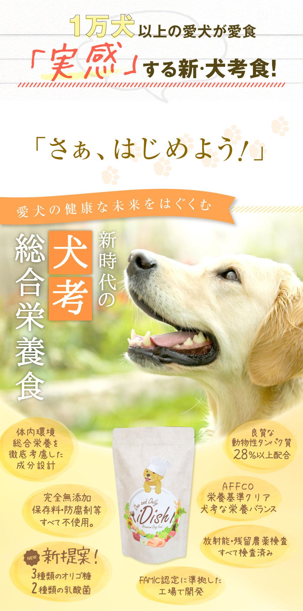 1万犬以上の愛犬が愛食「実感」する新・犬考食!