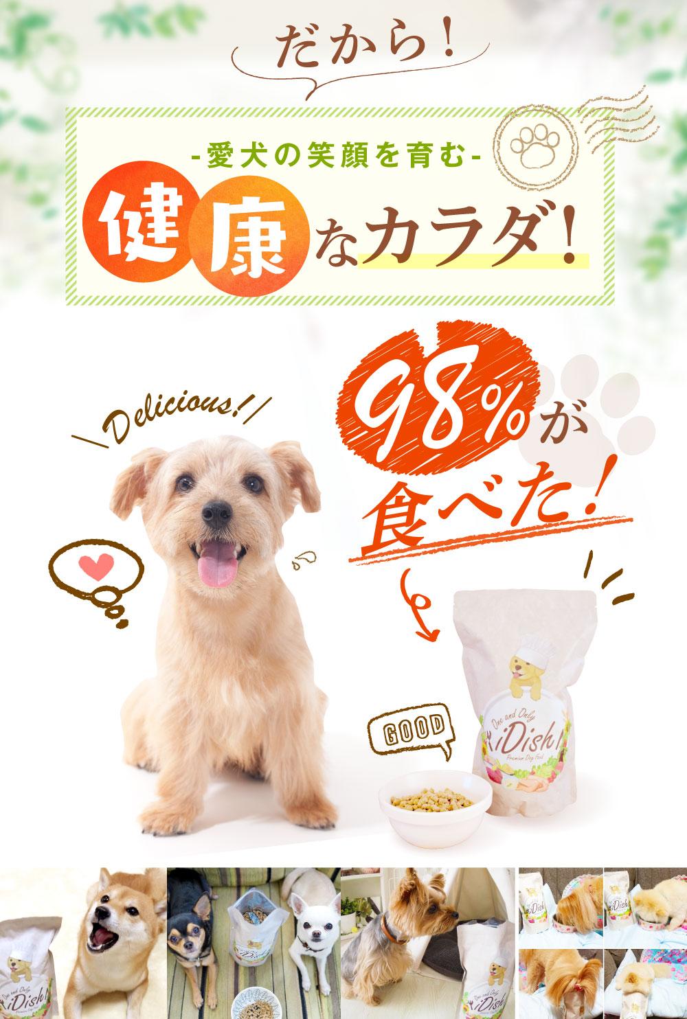 愛犬の笑顔を育む健康なカラダ!
