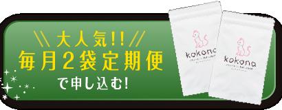 kokona-ここな-毎月2袋定期便