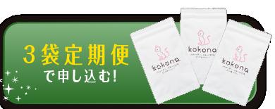 kokona-ここな-毎月3袋定期便