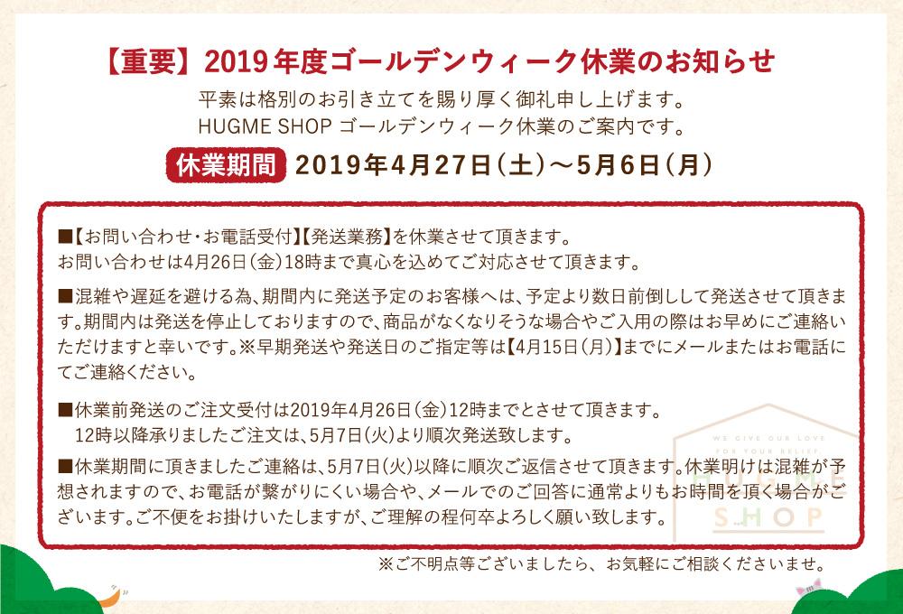 【重要】ゴールデンウィーク休業のお知らせ
