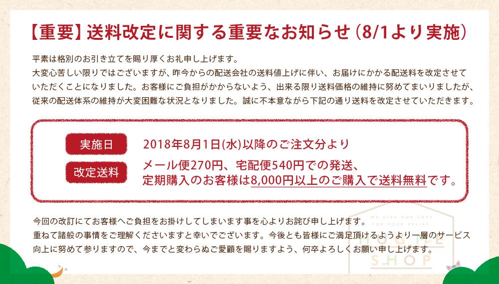 【重要】送料改定のお知らせ 8/1(水)より実施