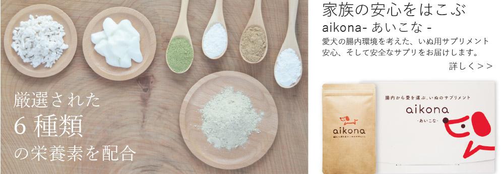 厳選された6種類の主成分 aikona-あいこな-元気な腸内フローラを。大切な家族のために、愛犬用サプリメント 詳しく