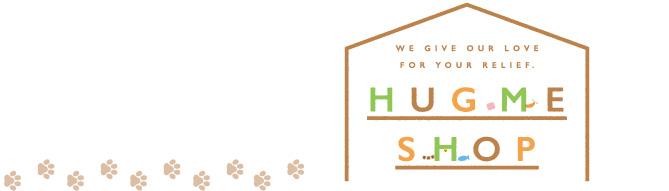 hugme shop(ハグミーショップ)はペットサプリ「aikona-あいこな」を通じて愛犬が体の中から元気になりそれを見て家族が安心する。それを知り私たちが嬉しく思う。そんな存在になりたいです。