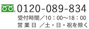 営業時間/10:00~18:00 営業日/土・日・祝を除く