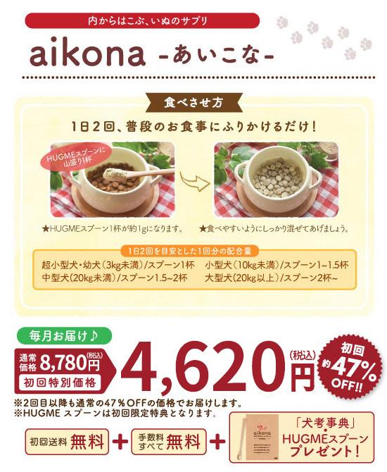 腸内からはこぶ、いぬのサプリ aikona-あいこな-
