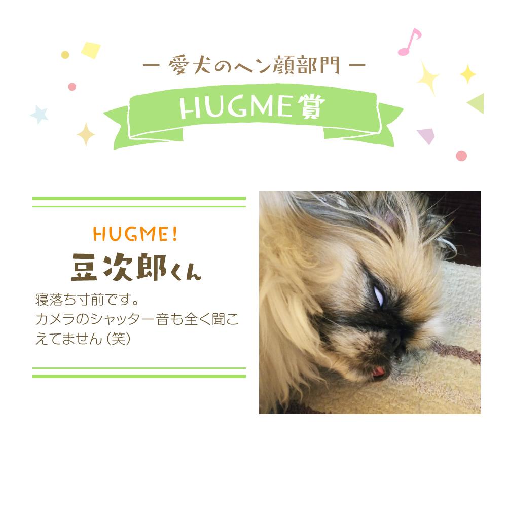 HUGME賞
