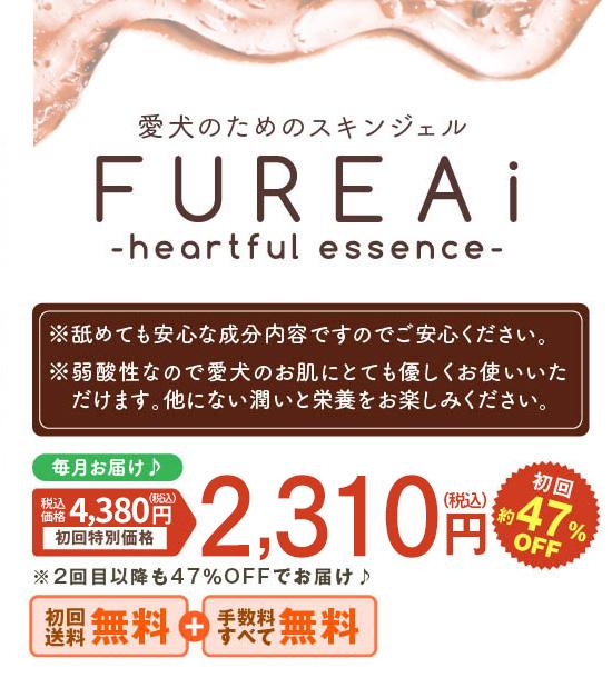 FUREAi-heartful essence-