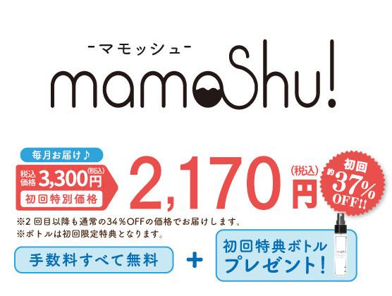 菌から愛犬を守る 除菌スプレー mamoshu-マモッシュ-