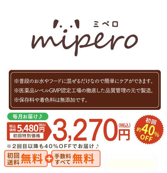 mipero-ミペロ-