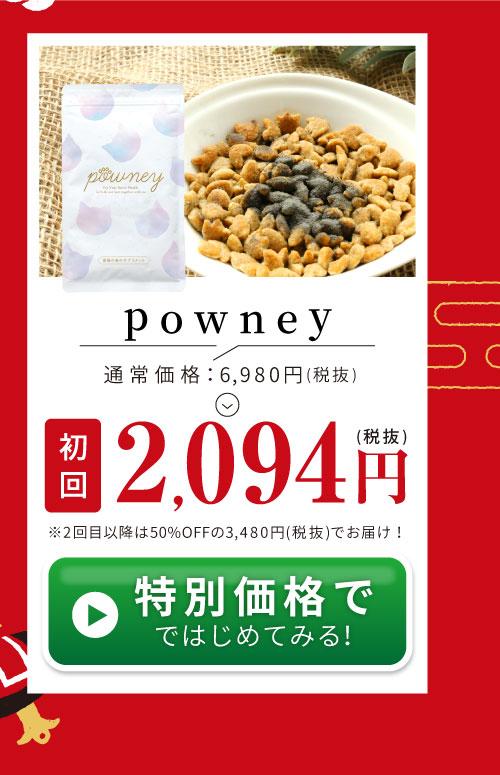 powney