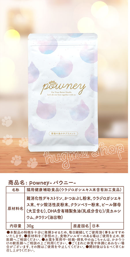 ねこの腎臓ケアサプリ powney-パウニー-