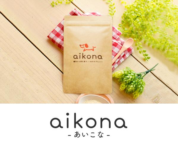 aikona-あいこな-