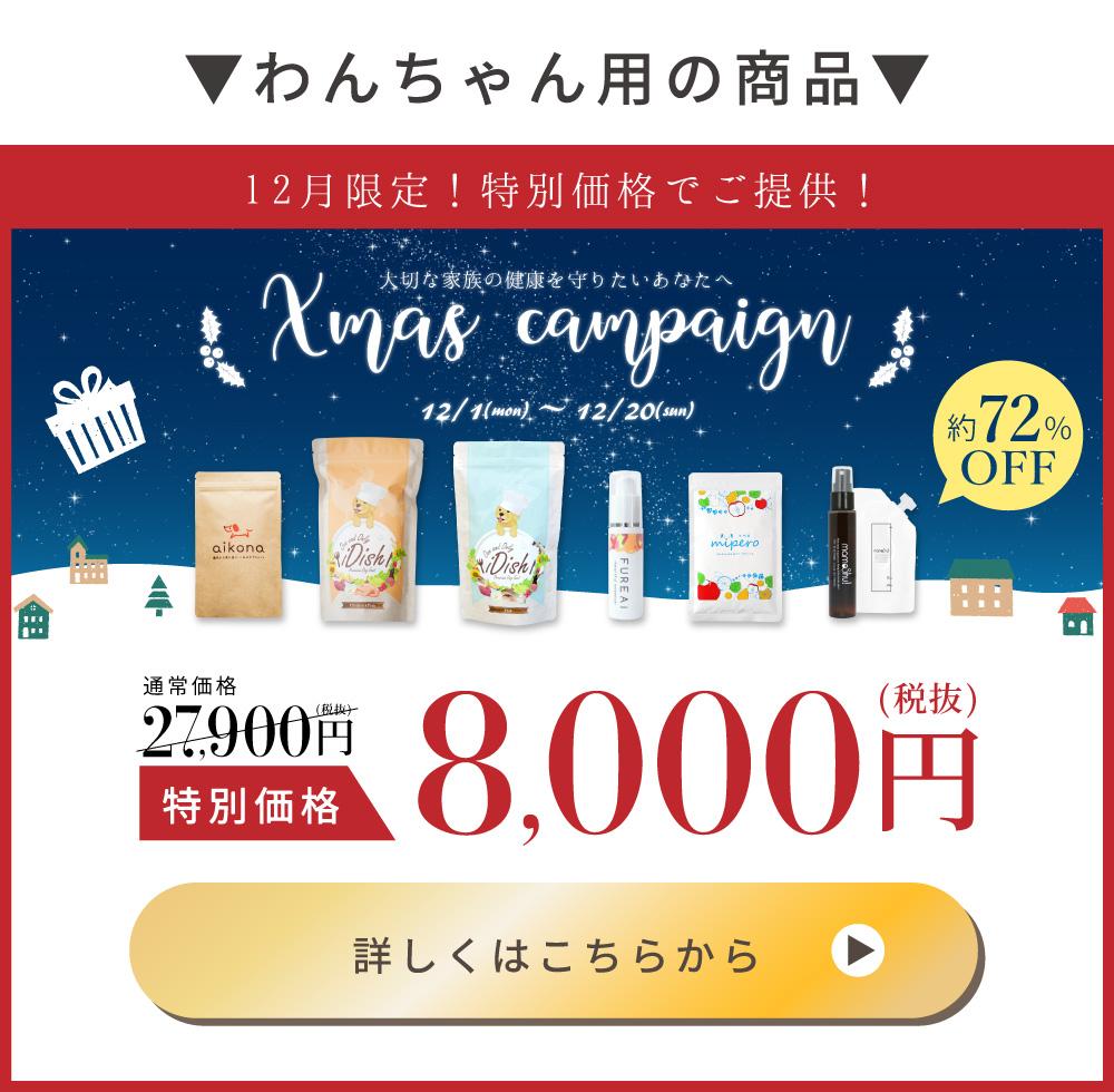 犬用商品キャンペーン