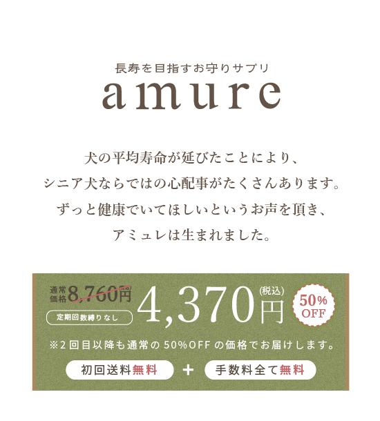 シニア犬のための瞳、関節、伝達サプリ amure-アミュレ-