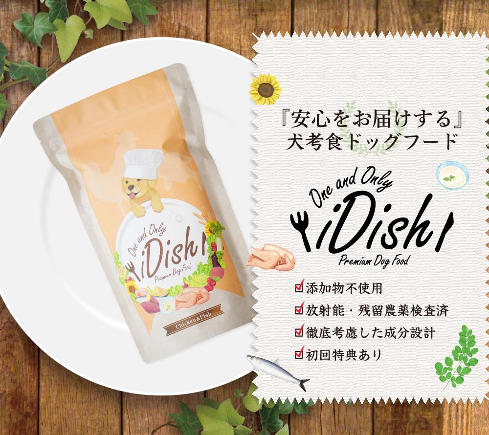 愛犬のための犬考総合栄養食、iDish-アイディッシュ-