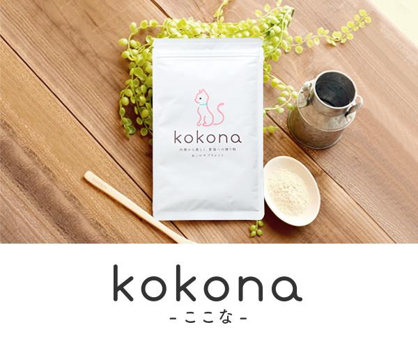 内側から美しく、愛猫への贈り物 kokona-ここな-