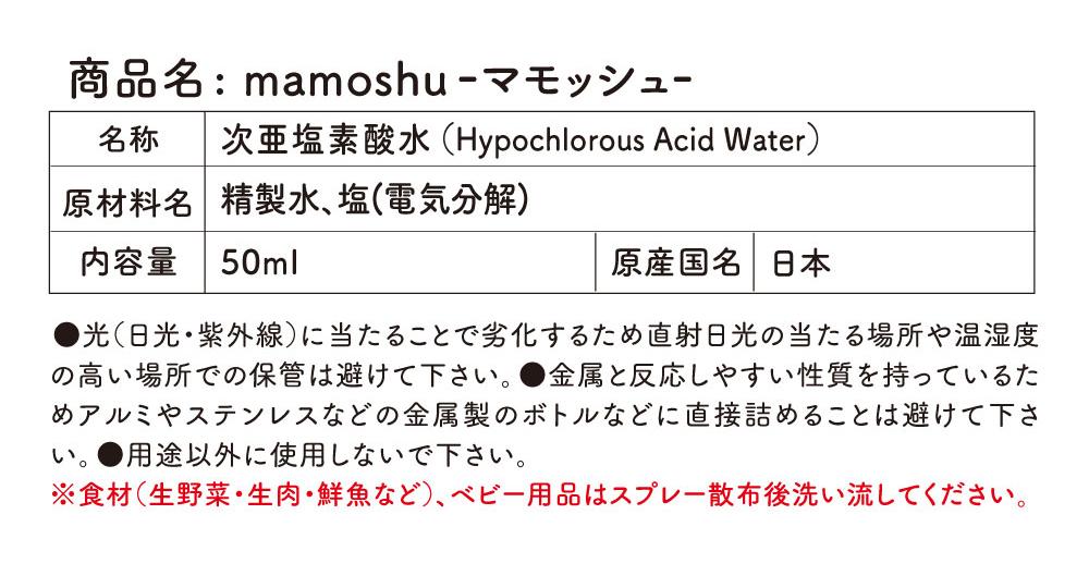 mamoshu-除菌消臭スプレー